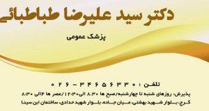 دکتر علیرضا طباطبائی در کرج