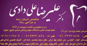 دکتر علیرضا علی دادی در اهواز