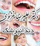 دکتر علیرضا غزنوی در تهران