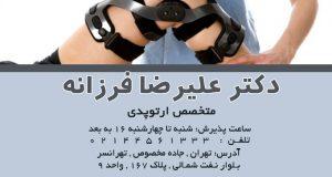دکتر علیرضا فرزانه در تهران
