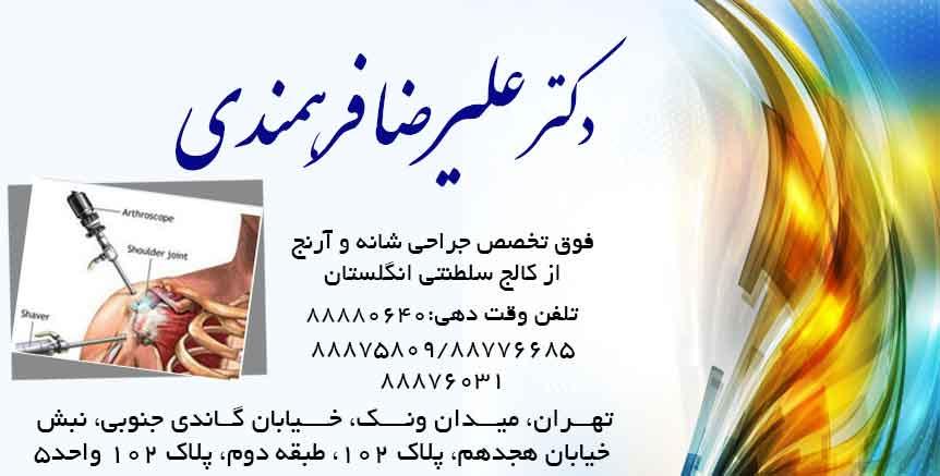 دکتر علیرضا فرهمندی در تهران