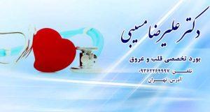 دکتر علیرضا مسیبی در تهران