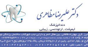دکتر علیرضا مظاهری دندانپزشک در کرج