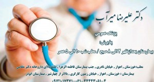 دکتر علیرضا میرآب در اهواز