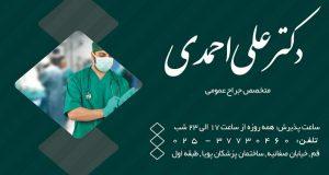 دکتر علی احمدی در قم