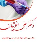 دکتر علی اخوتیان در تهران