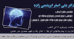 دکتر علی اصغر ابریشمی زاده در بندرعباس
