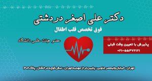 دکتر علی اصغر دردشتی در تهران