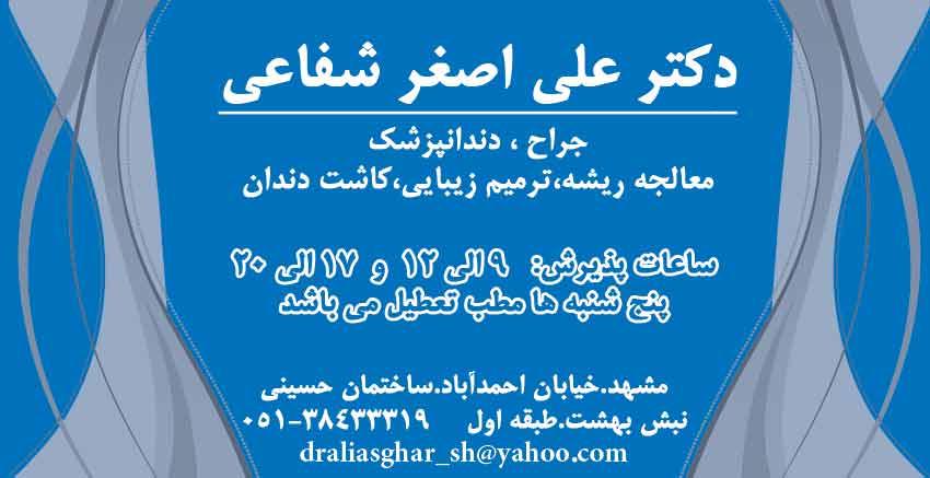 دکتر علی اصغر شفاعی در مشهد