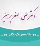 دکتر علی اصغر پرهیز در بندرعباس