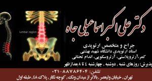 دکتر علی اکبر اسماعیلی جاه در تهران