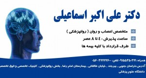 دکتر علی اکبر اسماعیلی در بیرجند