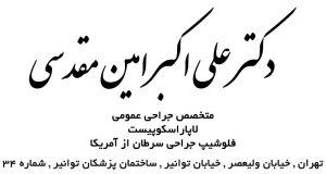 دکتر علی اکبر امین مقدسی در تهران