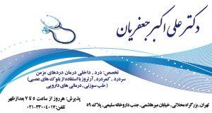 دکتر علی اکبرجعفریان تهران