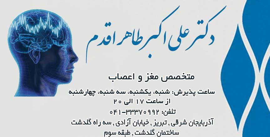 دکتر علی اکبر طاهر اقدم در تبریز