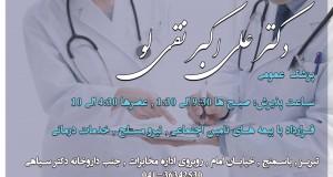دکتر علی اکبر نقی لو در تبریز