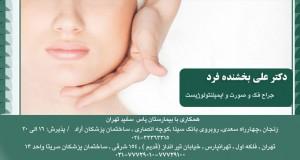 دکتر علی بخشنده فرد در تهران