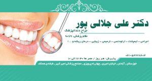 دکتر علی جلالی پور در آبادان