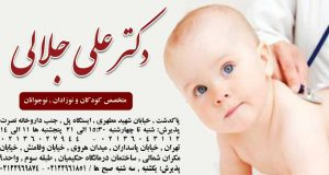 دکتر علی جلالی در پاکدشت