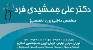 دکتر علی جمشیدی فرد در تهران
