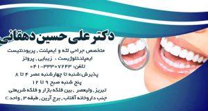 دکتر علی حسین دهقانی در تبریز