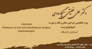 دکتر علی خلیقی سیگارودی در رشت
