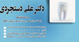 دکتر علی دستجردی در تهران