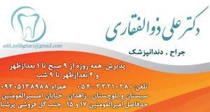 دکتر علی ذوالفقاری در زاهدان