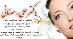 دکتر علی رمضانی در تهران