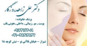 دکتر علی زاهد روزگار در شیراز