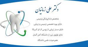دکتر علی زمانیان در ساری