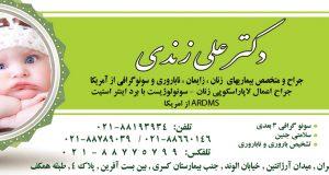 دکتر علی زندی در تهران