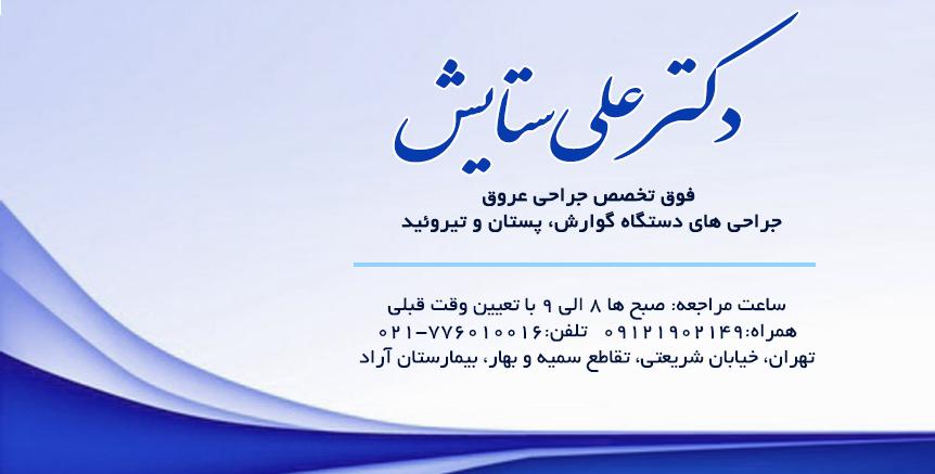 دکتر علی ستایش در تهران
