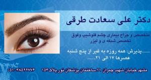 دکتر علی سعادت طرقی در مشهد