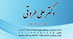 دکتر علی طرقی در تهران شهرستان ورامین