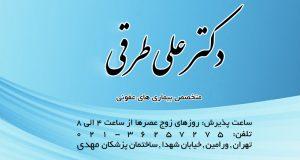دکتر علی طرقی در تهران