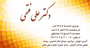 دکتر علی فتحی در ورامین