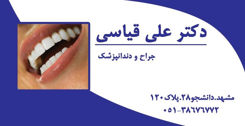 دکتر علی قیاسی در مشهد