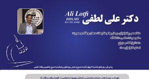 دکتر علی لطفی در تهران