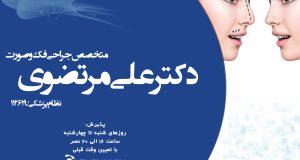 دکتر علی مرتضوی در تبریز
