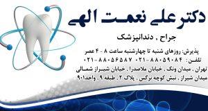 دکتر علی نعمت الهی در تهران