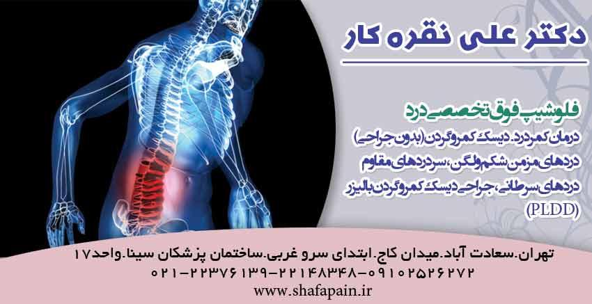 دکتر علی نقره کار در تهران