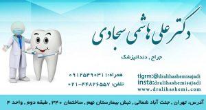 دکتر علی هاشمی سجادی در تهران