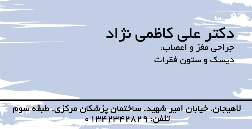 دکتر علی کاظمی نژادد