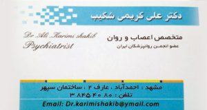 دکتر علی کریمی شکیب در مشهد