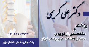 دکتر علی کریمی در رشت