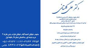دکتر علی گلستانی در مشهد