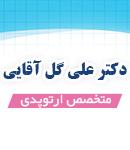 دکتر علی گل آقایی در تهران