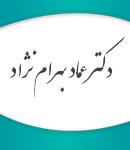 دکتر عماد بهرام نژاد