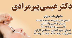 دکتر عیسی پیرمرادی در تهران
